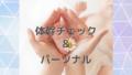 赤ちゃん体幹チェック&パーソナル
